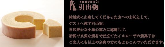 引出物 結婚式 徳島  ブライダル プチギフト 焼菓子 スイーツ
