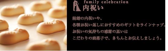 内祝い 結婚祝い 結婚式 徳島  ブライダル プチギフト 焼菓子 スイーツ