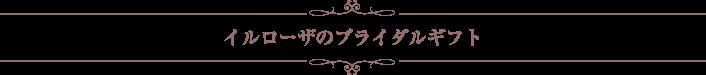 イルローザのブライダルギフト