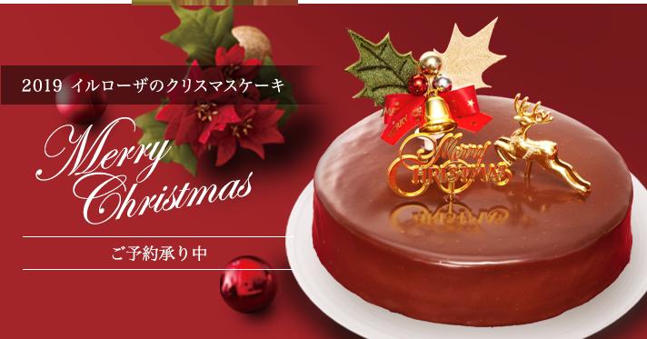 イルローザのクリスマス