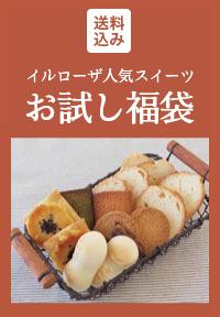 イルローザ 焼菓子福袋