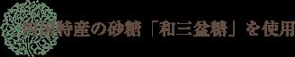 四国特産の砂糖「和三盆糖」を使用