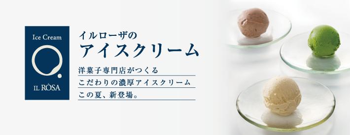 イルローザのアイスクリーム