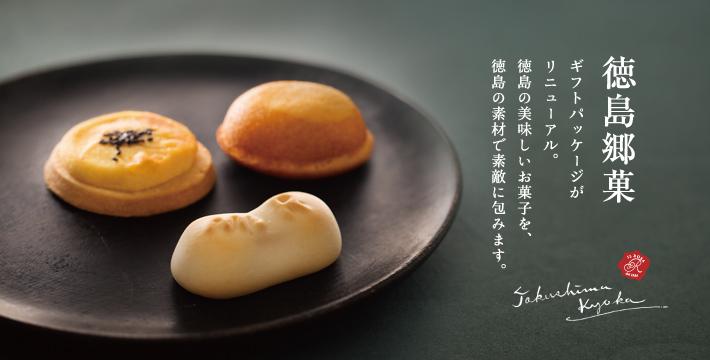 徳島郷菓(徳島土産 徳島みやげ 人気 ランキング)