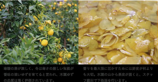 自家製柚子ピール
