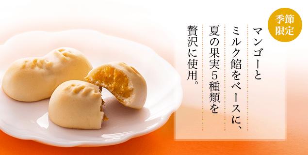 マンゴーとミルク餡をベースに、夏の果実5種類を贅沢に使用。
