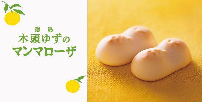 徳島銘菓 マンマローザ 通信販売