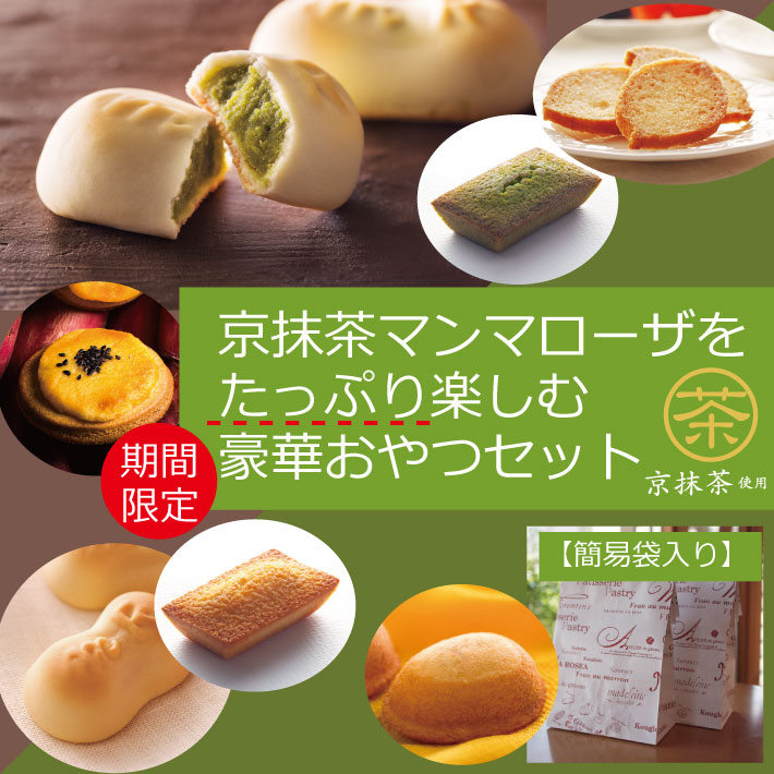 京抹茶のマンマローザをたっぷり楽しむ豪華おやつセット