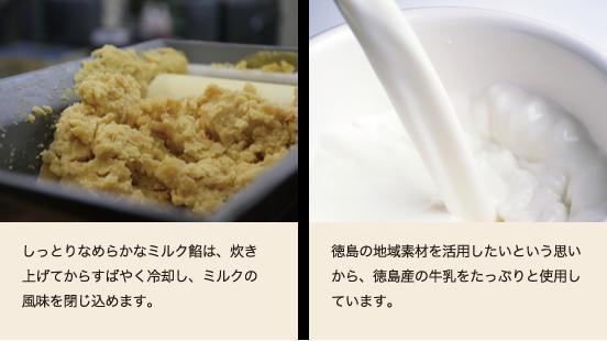 ミルク餡 徳島産牛乳