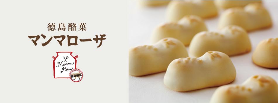 徳島酪菓マンマローザ 徳島土産人気ナンバーワン