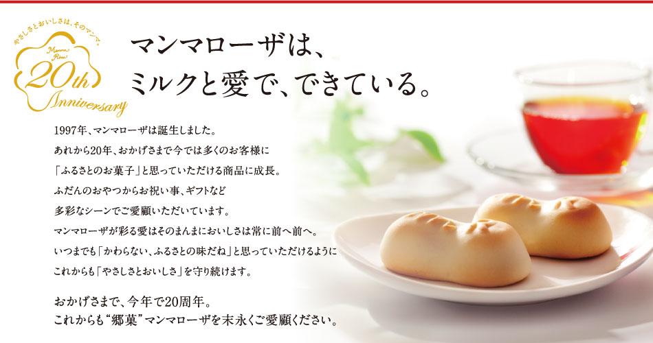 徳島酪菓マンマローザ 発売20周年