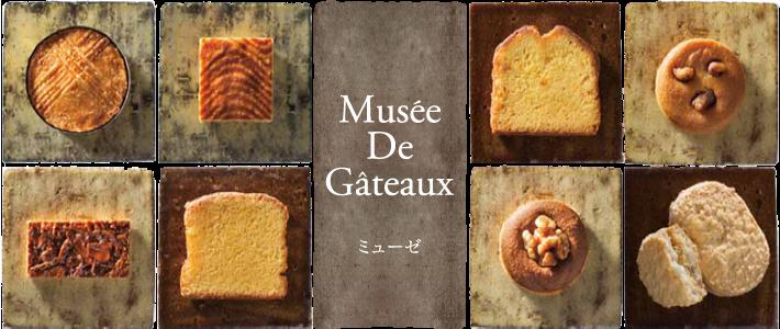 ミューゼ ヨーロッパの焼き菓子