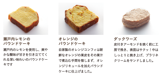 瀬戸内レモンのパウンドケーキ /オレンジのパウンドケーキ/ガトークラシックショコラ