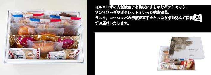 イルローザの人気焼菓子を贅沢にまとめたギフトセット。 マンマローザやポテレットそして木頭ゆずのケーキといった徳島郷菓、ラスク、ヨーロッパの伝統焼菓子をたっぷり詰め込んで送料無料でお届けいたします。