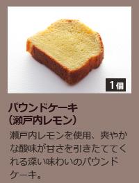 瀬戸内レモンのパウンドケーキ