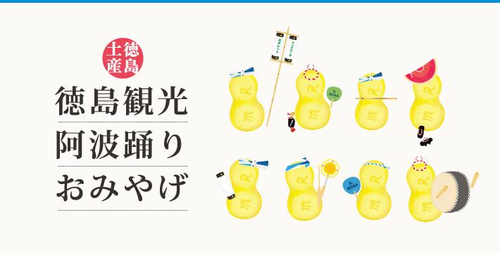 徳島みやげ(土産/おみやげ/みやげもの)
