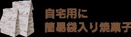 徳島土産 簡易袋