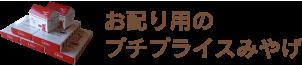 徳島土産(おみやげ / お土産 / みやげ) お配り用 プチプライス