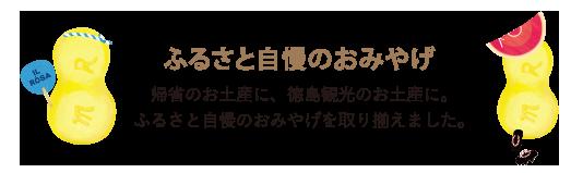 徳島土産(おみやげ / お土産 / みやげ) おすすめスイーツ
