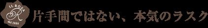 """class 片手間ではない、本気のラスク""""wakeari_beige"""" の内容がここに入ります"""